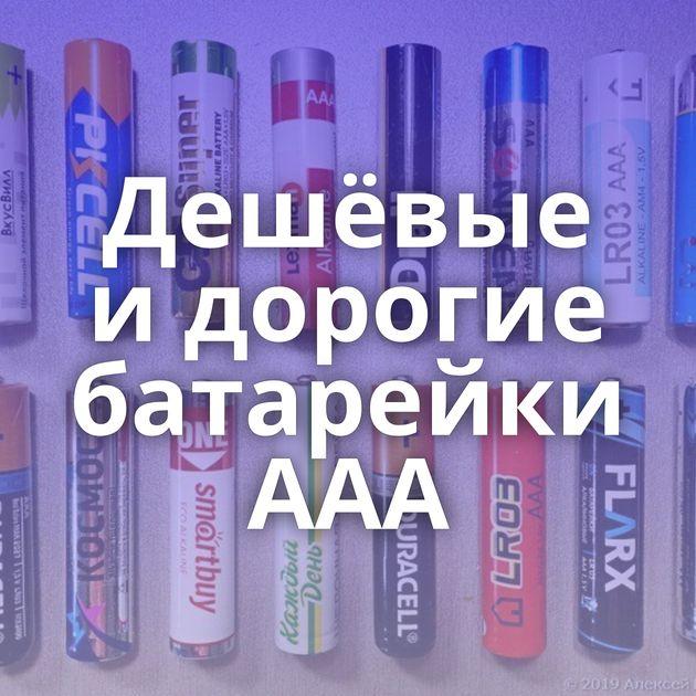 Дешёвые идорогие батарейки ААА