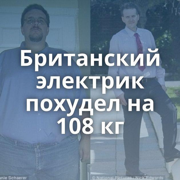 Британский электрик похудел на 108 кг