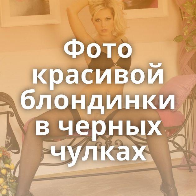 Фото красивой блондинки в черных чулках