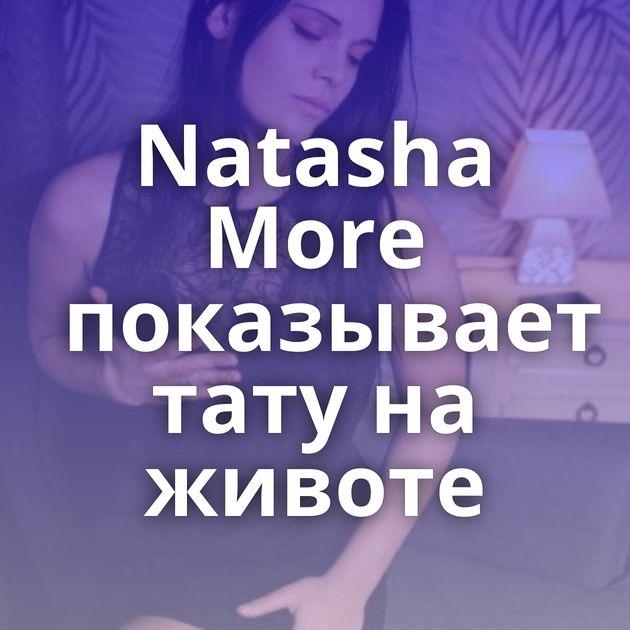 Natasha More показывает тату на животе