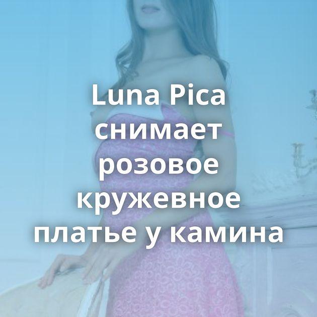 Luna Pica снимает розовое кружевное платье у камина