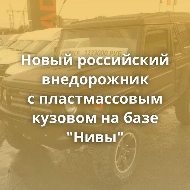 Новый российский внедорожник спластмассовым кузовом набазе