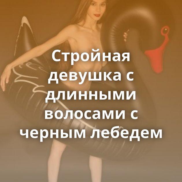 Стройная девушка с длинными волосами с черным лебедем