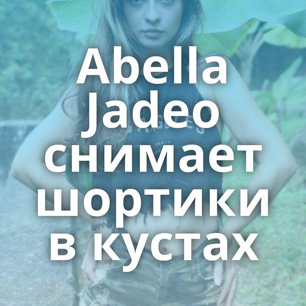 Abella Jadeo снимает шортики в кустах