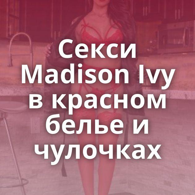 Секси Madison Ivy в красном белье и чулочках