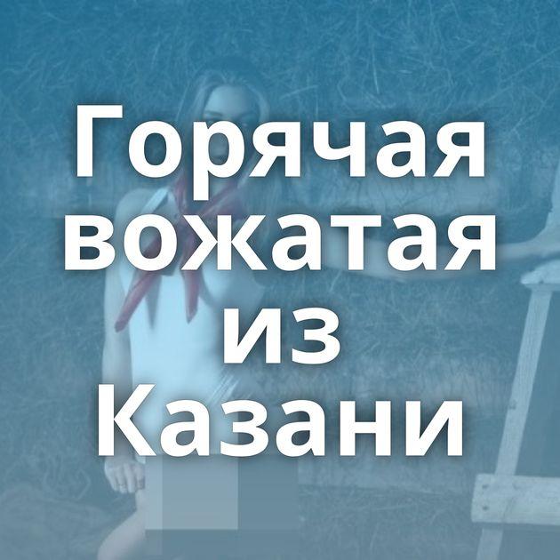 Горячая вожатая из Казани