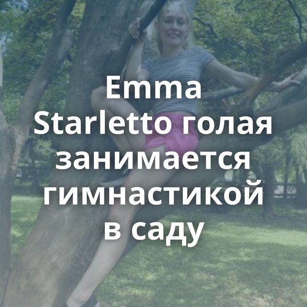 Emma Starletto голая занимается гимнастикой в саду