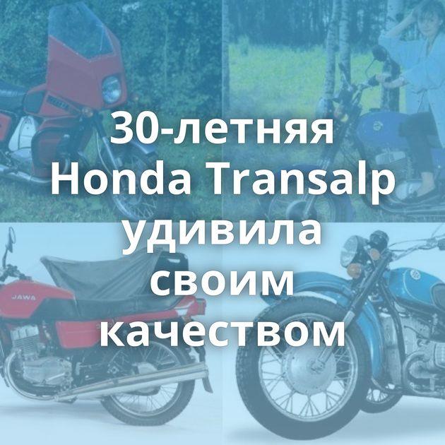 30-летняя Honda Transalp удивила своим качеством