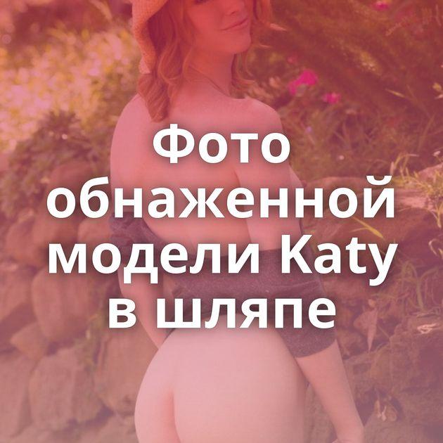 Фото обнаженной модели Katy в шляпе