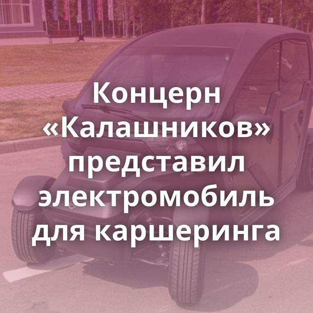 Концерн «Калашников» представил электромобиль длякаршеринга