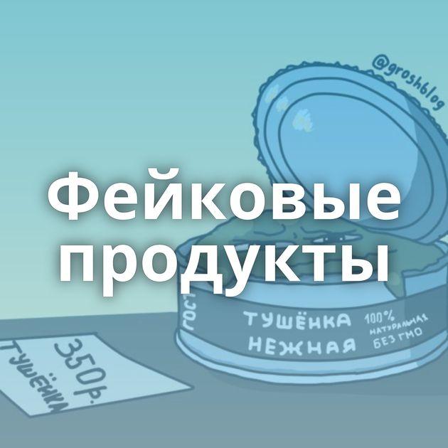 Фейковые продукты