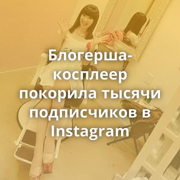Блогерша-косплеер покорила тысячи подписчиков в Instagram