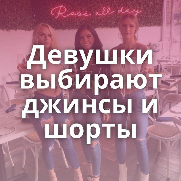Девушки выбирают джинсы и шорты