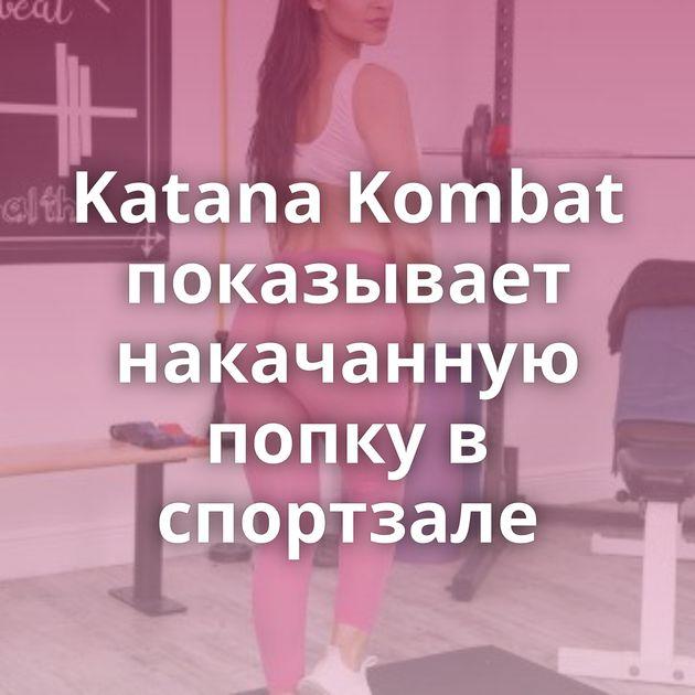 Katana Kombat показывает накачанную попку в спортзале