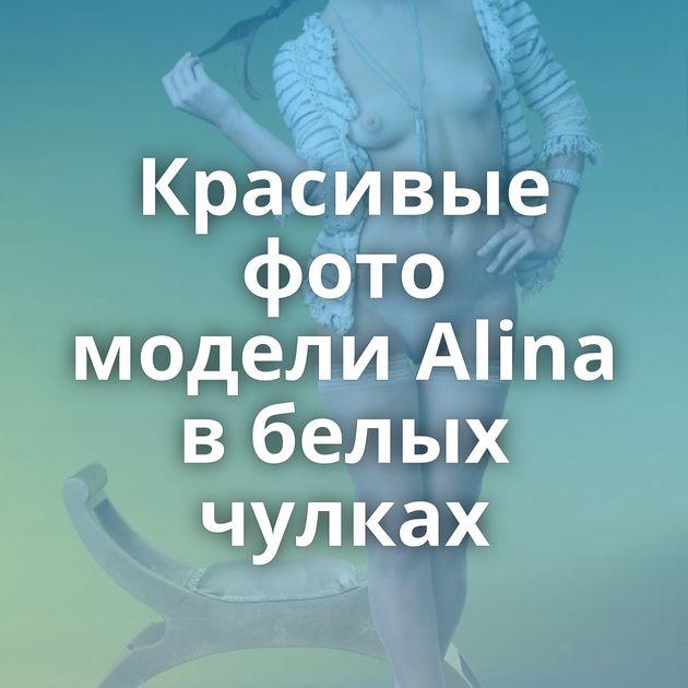 Красивые фото модели Alina в белых чулках