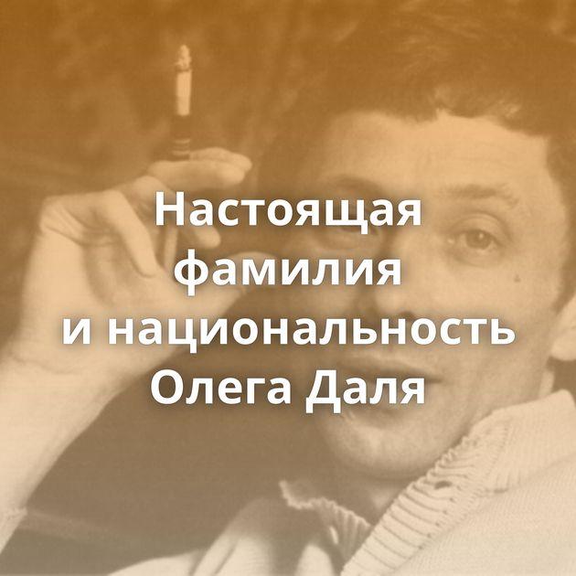 Настоящая фамилия инациональность Олега Даля