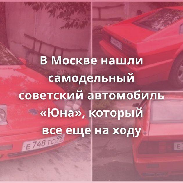 ВМоскве нашли самодельный советский автомобиль «Юна», который всеещенаходу