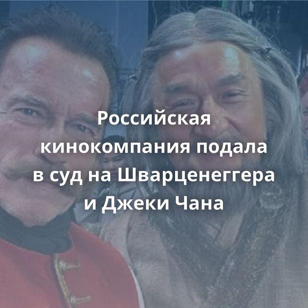 Российская кинокомпания подала всуднаШварценеггера иДжеки Чана