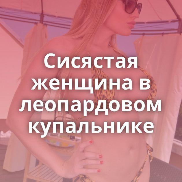 Сисястая женщина в леопардовом купальнике