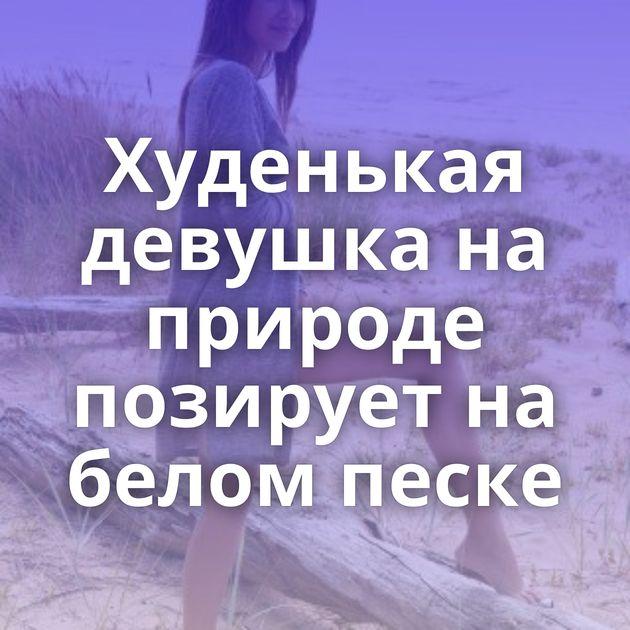 Худенькая девушка на природе позирует на белом песке
