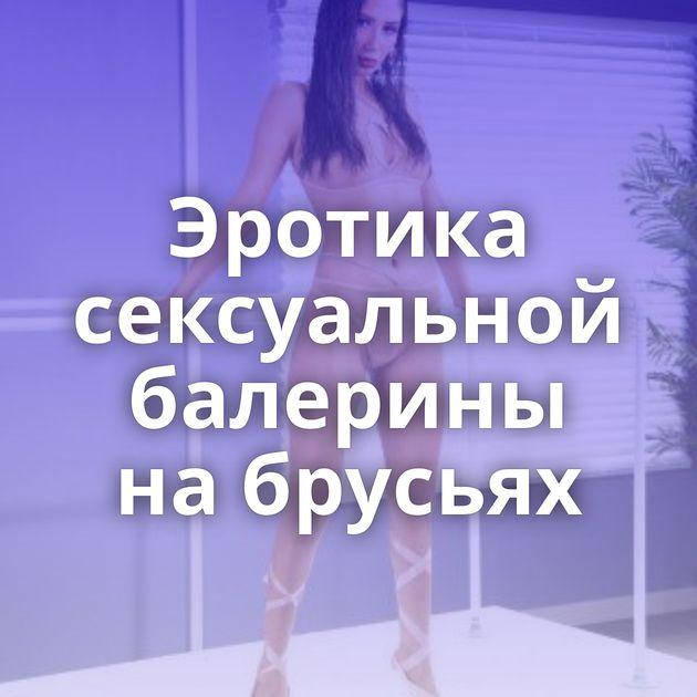 Эротика сексуальной балерины на брусьях