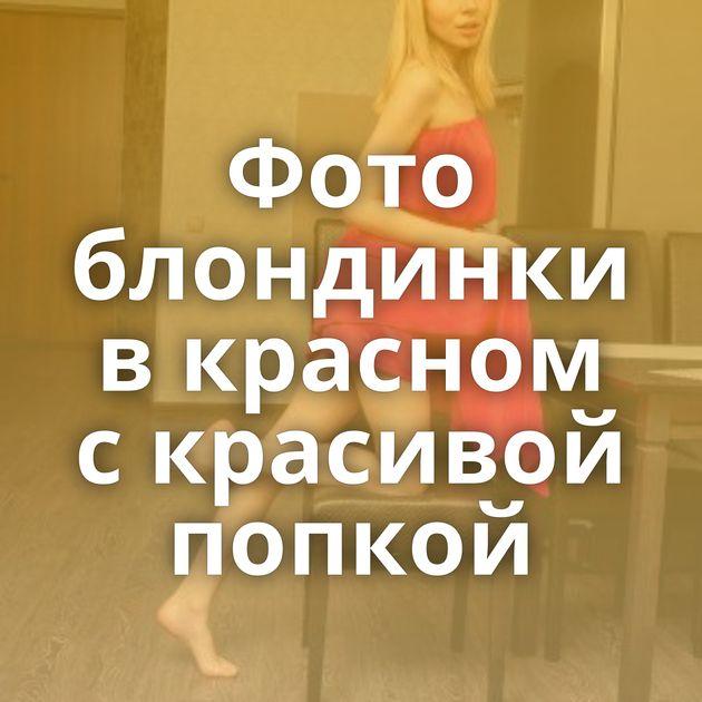 Фото блондинки в красном с красивой попкой