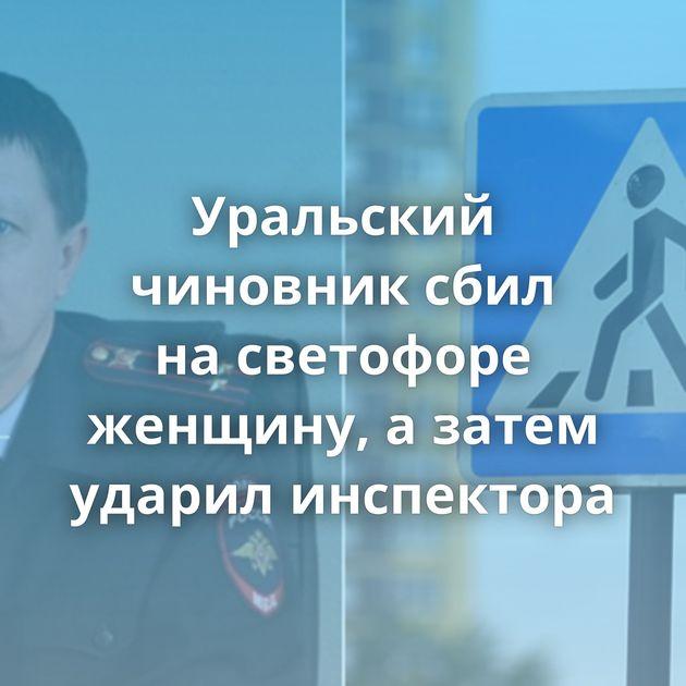 Уральский чиновник сбил насветофоре женщину, азатем ударил инспектора