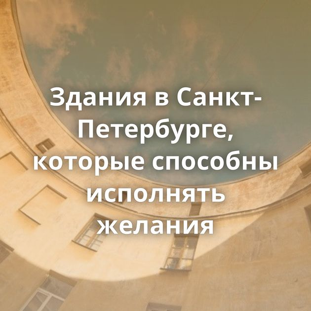 Здания в Санкт-Петербурге, которые способны исполнять желания