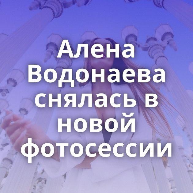 Алена Водонаева снялась в новой фотосессии