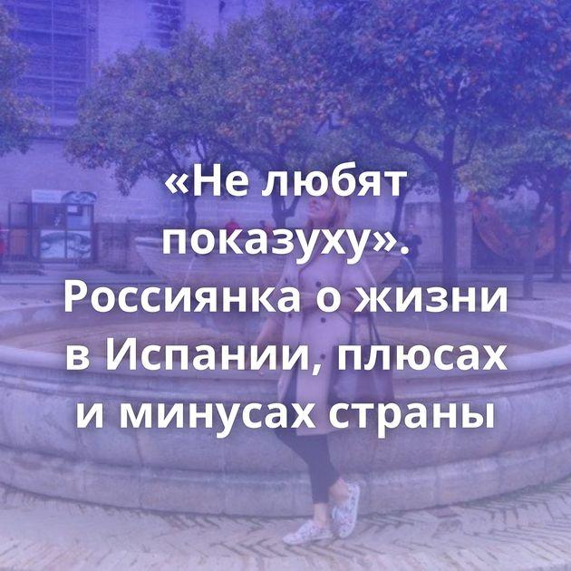«Нелюбят показуху». Россиянка ожизни вИспании, плюсах иминусах страны