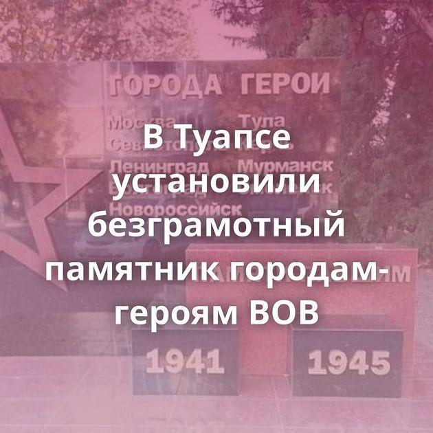 В Туапсе установили безграмотный памятник городам-героям ВОВ