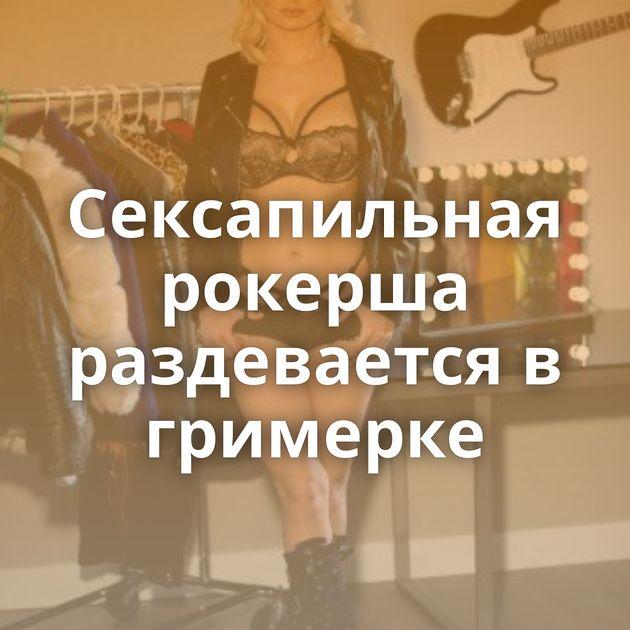 Сексапильная рокерша раздевается в гримерке