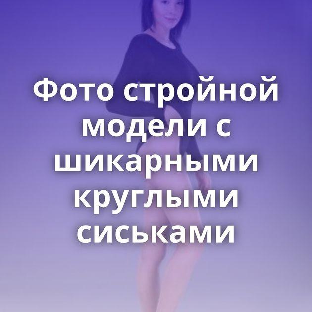 Фото стройной модели с шикарными круглыми сиськами