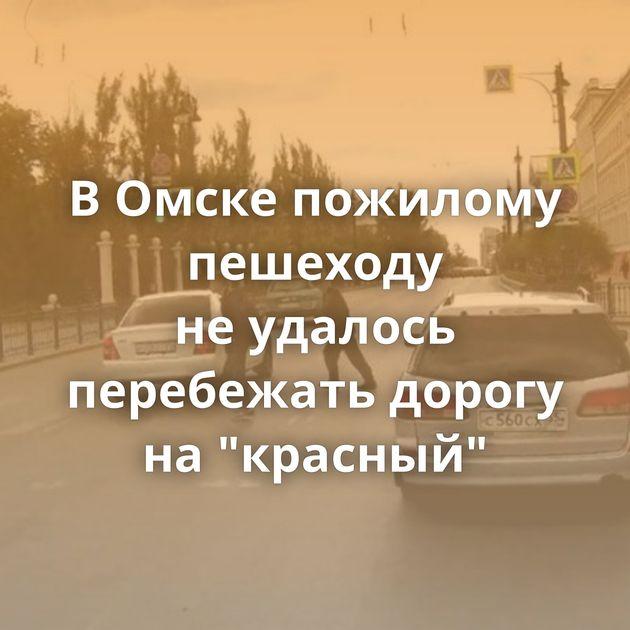 ВОмске пожилому пешеходу неудалось перебежать дорогу на