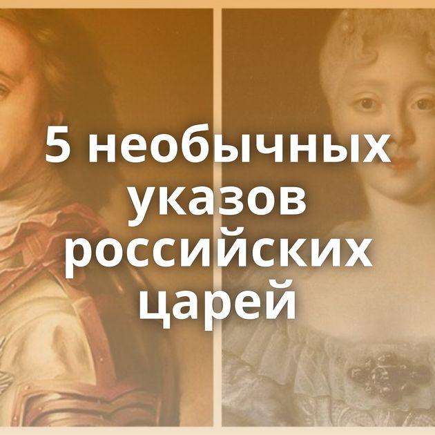 5необычных указов российских царей