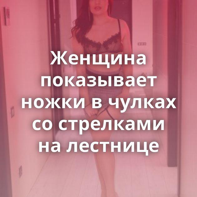 Женщина показывает ножки в чулках со стрелками на лестнице