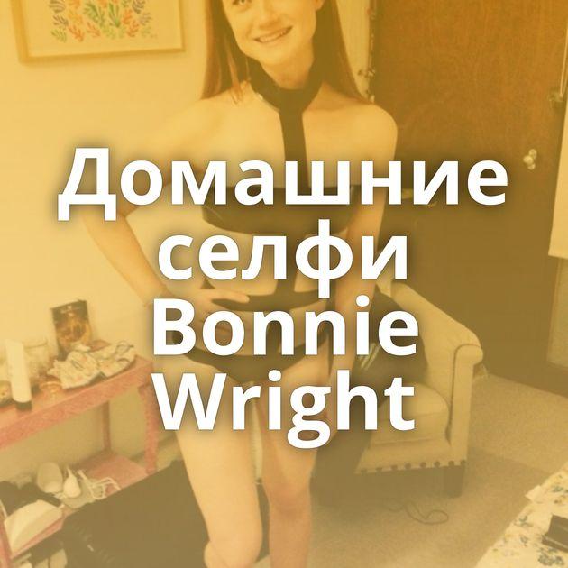 Домашние селфи Bonnie Wright