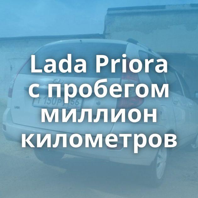 Lada Priora спробегом миллион километров