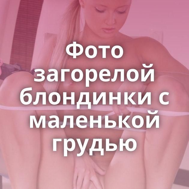 Фото загорелой блондинки с маленькой грудью