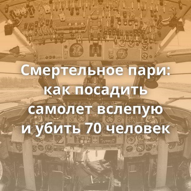 Смертельное пари: какпосадить самолет вслепую иубить 70человек