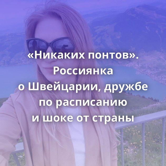 «Никаких понтов». Россиянка оШвейцарии, дружбе порасписанию ишоке отстраны