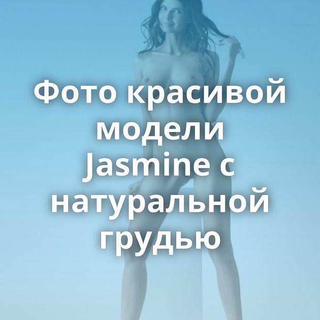 Фото красивой модели Jasmine с натуральной грудью