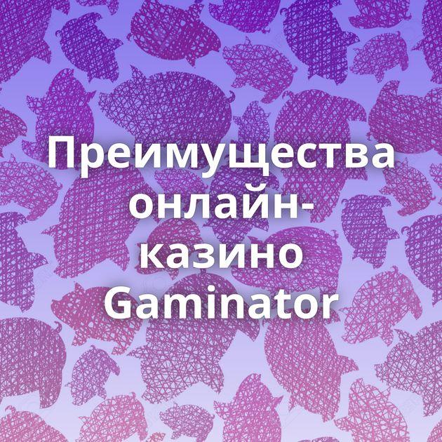 Преимущества онлайн-казино Gaminator