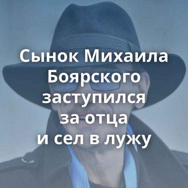 Сынок Михаила Боярского заступился заотца иселвлужу