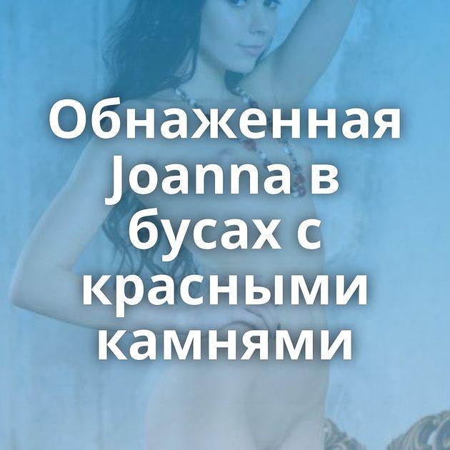 Обнаженная Joanna в бусах с красными камнями