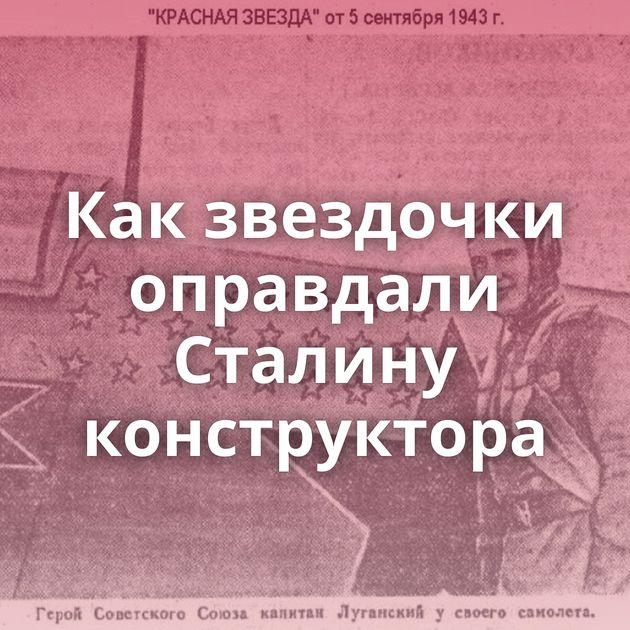 Какзвездочки оправдали Сталину конструктора