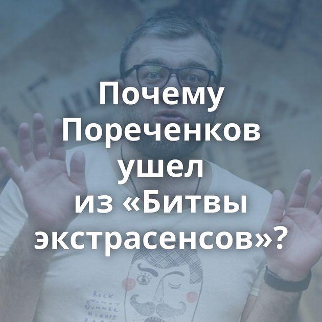 Почему Пореченков ушел из«Битвы экстрасенсов»?