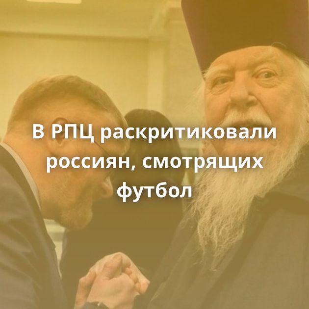 ВРПЦраскритиковали россиян, смотрящих футбол