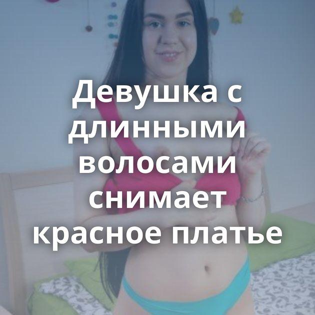 Девушка с длинными волосами снимает красное платье