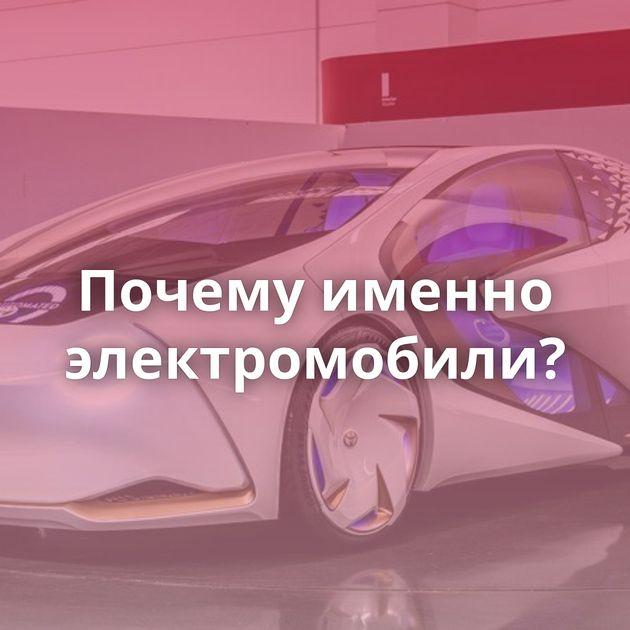 Почему именно электромобили?